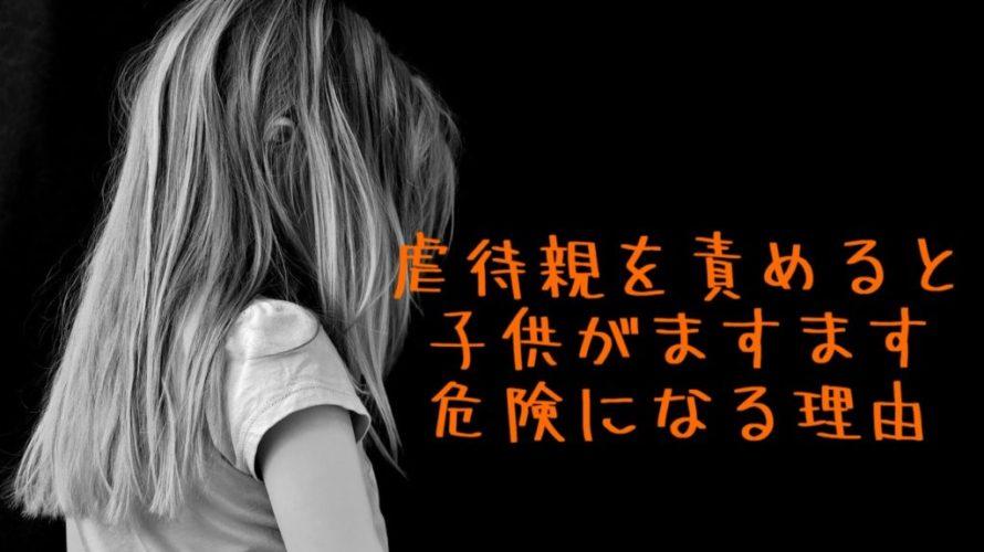 【虐待親への叱責=NG】子供の虐待死を増やす理由と【正しい対処方法】