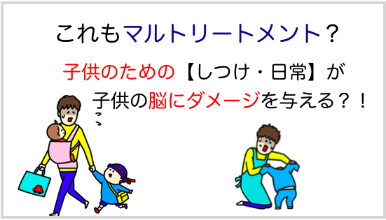 親の体罰【子供の躾】でやっちゃダメな具体的なコトは?【子供の脳発達にダメージ】