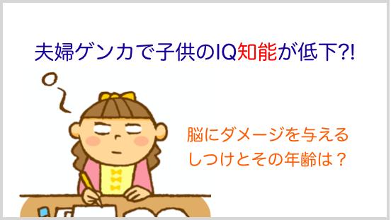 【体罰・マルトリートメント】夫婦ゲンカは子供のIQ知能を下げる【発達障害の傾向】