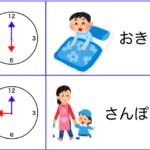 【療育】お家でできる・幼児からの丁寧な育児【生活リズム・食べ歩き】身辺自立