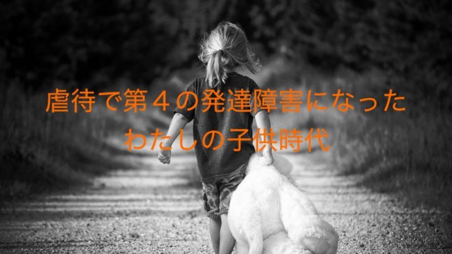 体罰が脳に悪影響の【実録】イジメ・リスカ・周囲と馴染めない【第四の発達障害】