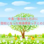 2021_1月前半まで★新年の心意気_日記